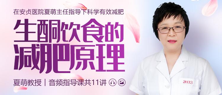 刷新减脂三观!安贞医院夏萌主任开讲《生酮减肥》啦!