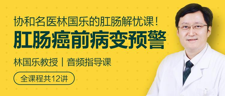 协和名医林国乐直播:《肛肠老毛病与肠癌》!